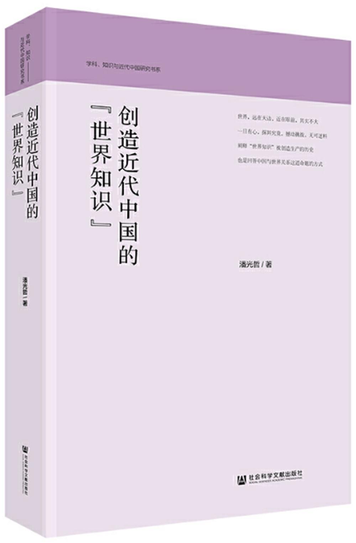 創造近代中國的「世界知識」