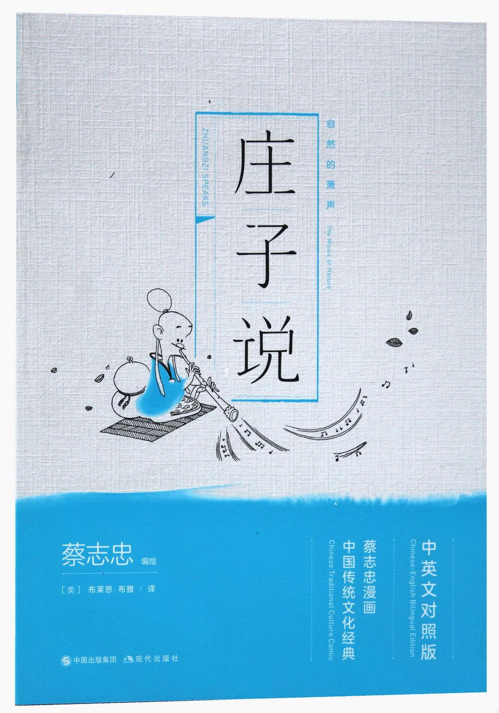 蔡志忠漫畫中國傳統文化經典:莊子說(中英文對照版)