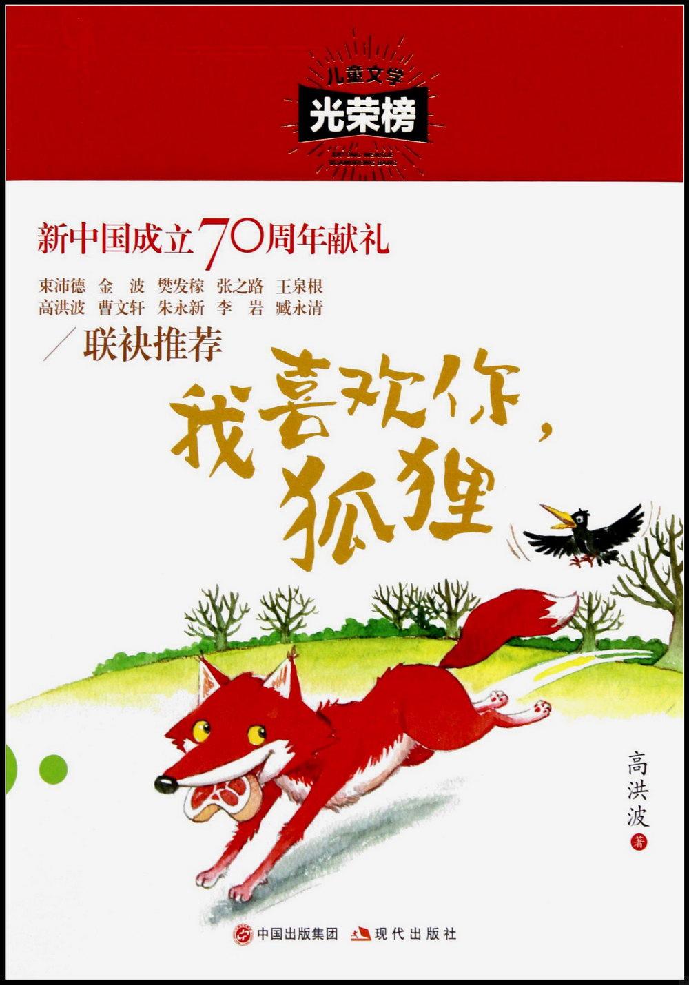 兒童文學光榮榜:我喜歡你,狐狸