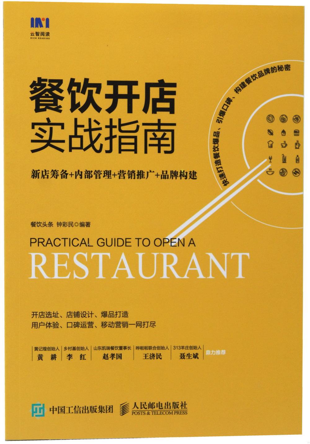 餐飲開店實戰指南:新店籌備+內部管理+營銷推廣+品牌構建