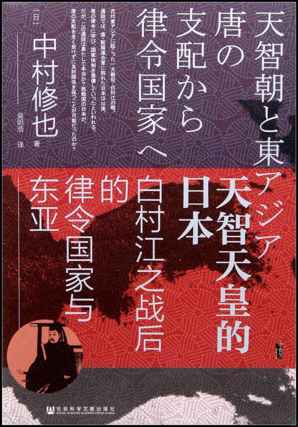 天智天皇的日本:白村江之戰後的律令國家與東亞