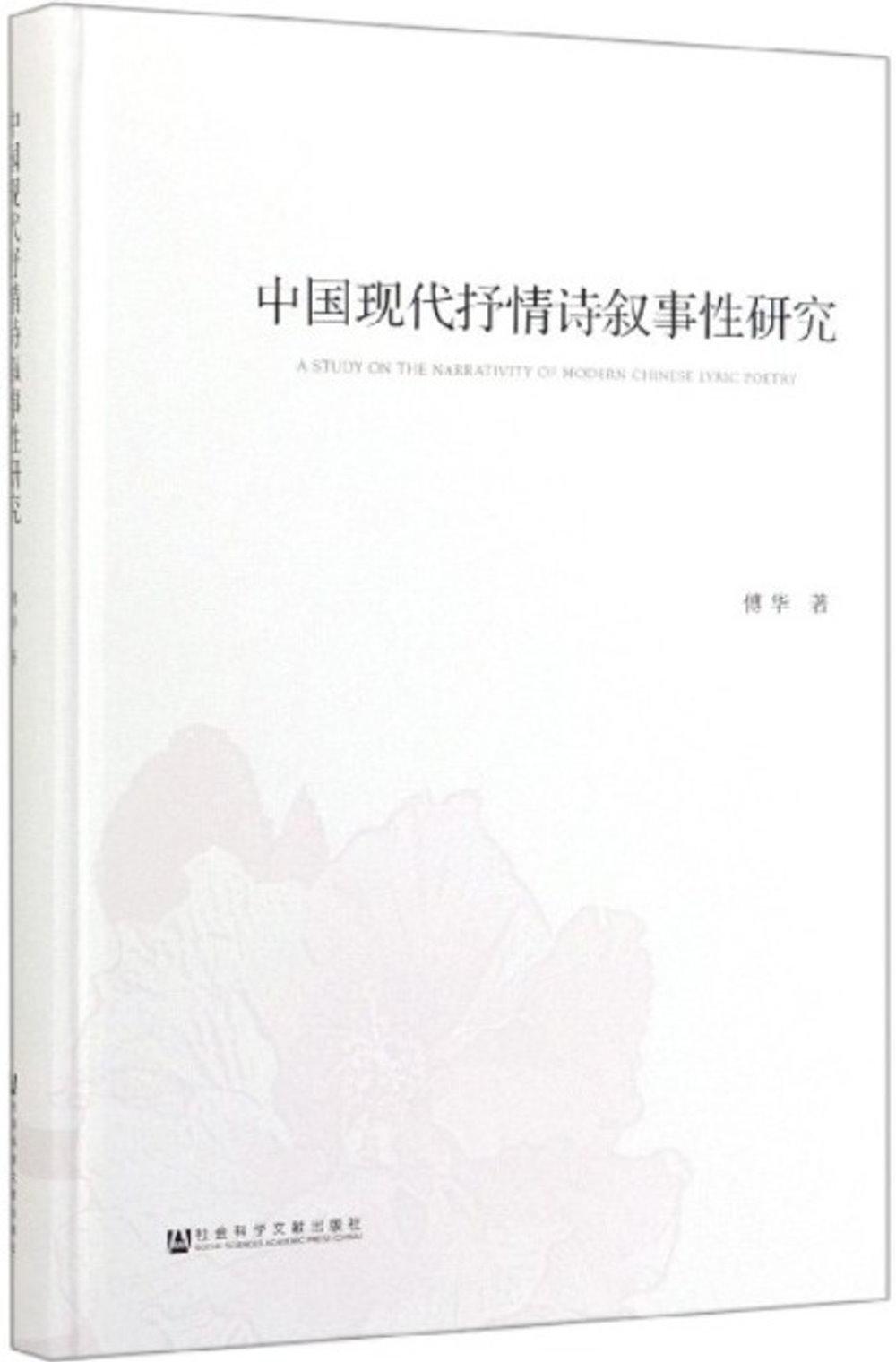 中國現代抒情詩敘事性研究