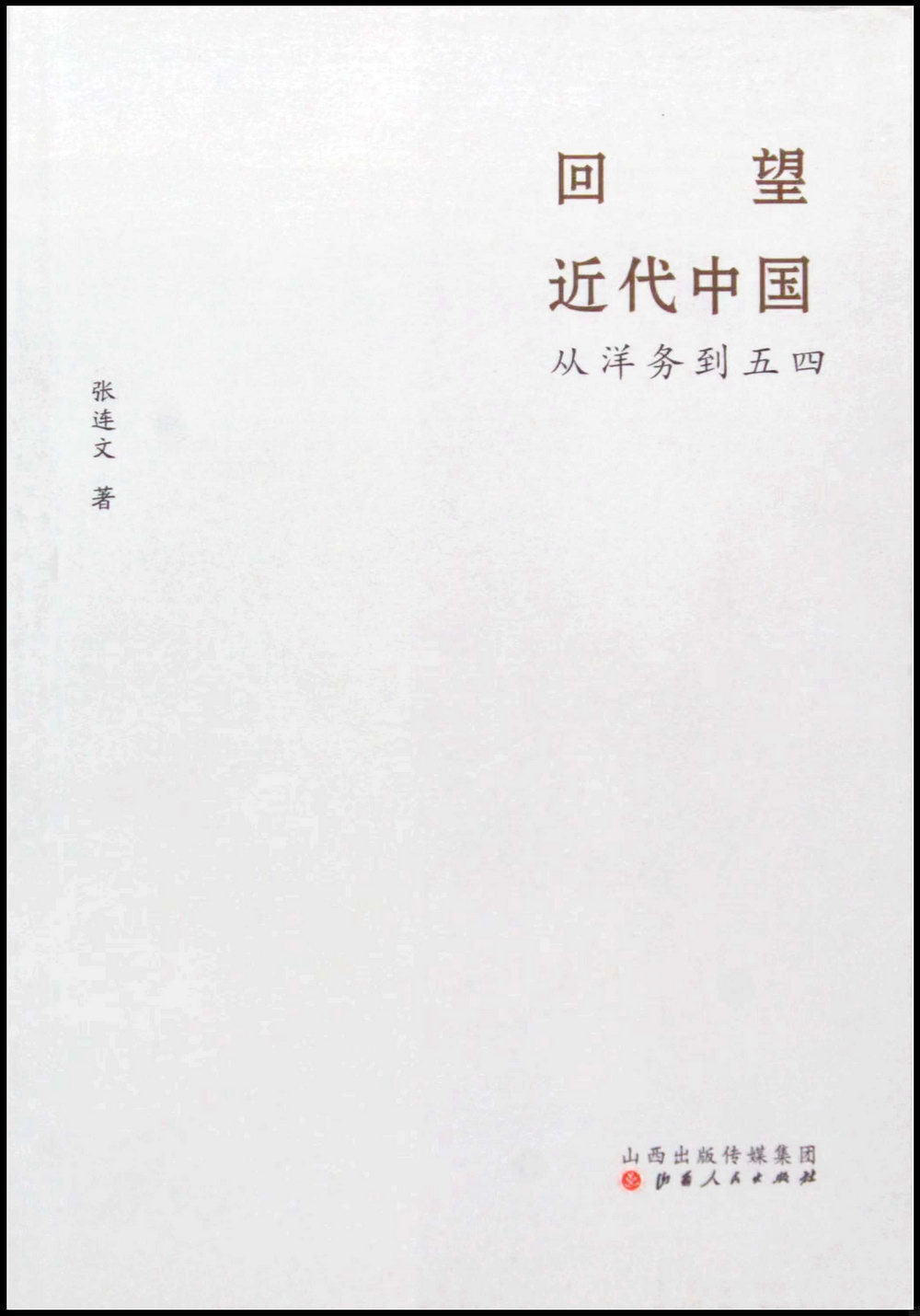 回望近代中國:從洋務到五四