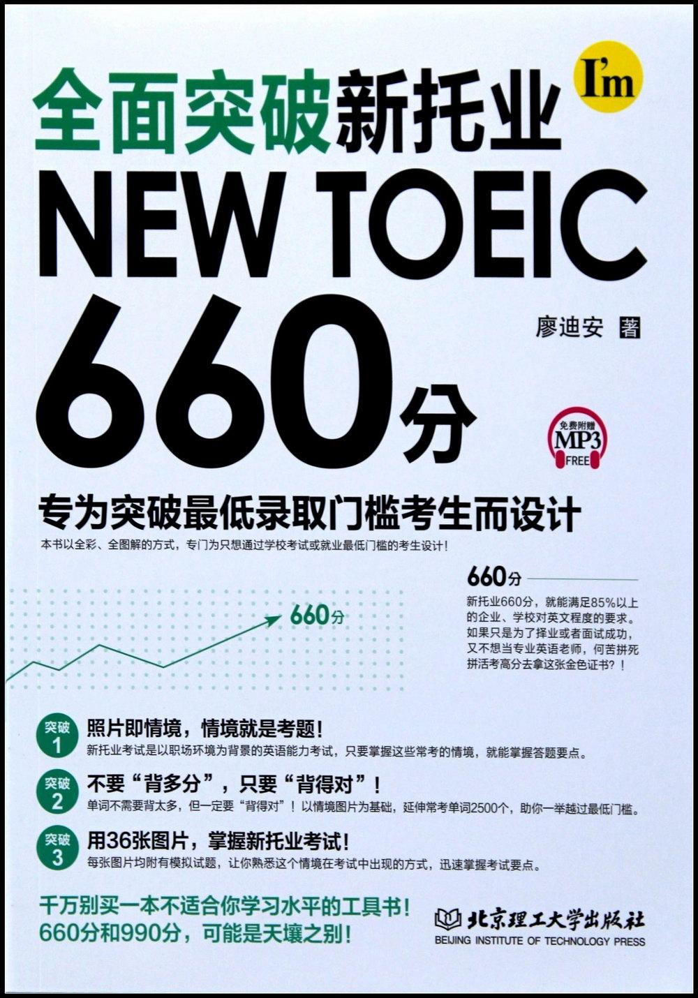 全面突破新托業NEW TOEIC 660分