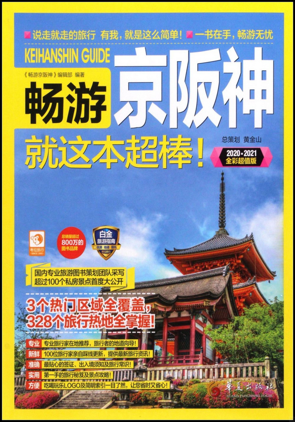 暢遊京阪神就這本超棒!(2020·2021全彩超值版)