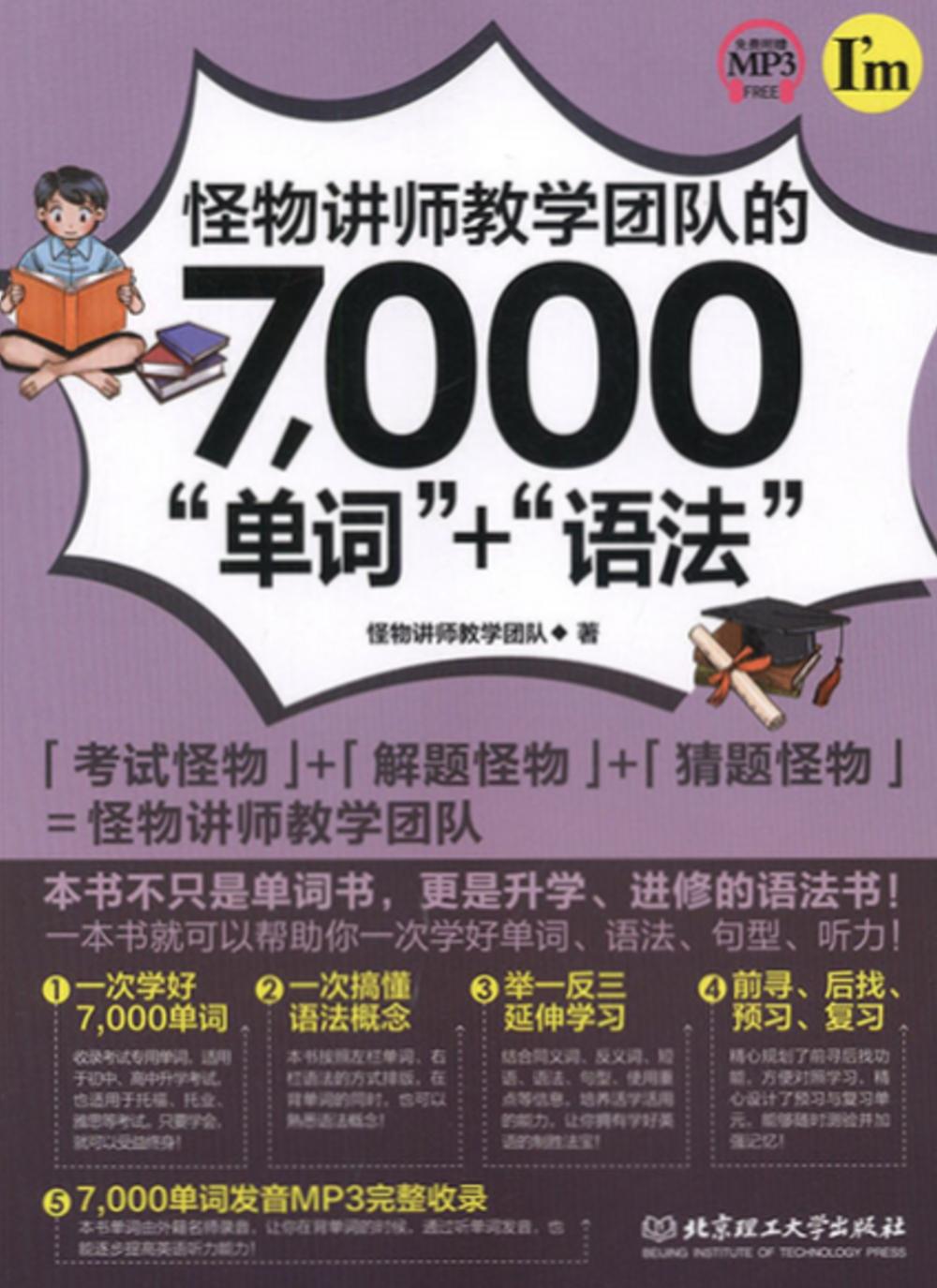 怪物講師教學團隊的7000「單詞」+「語法」