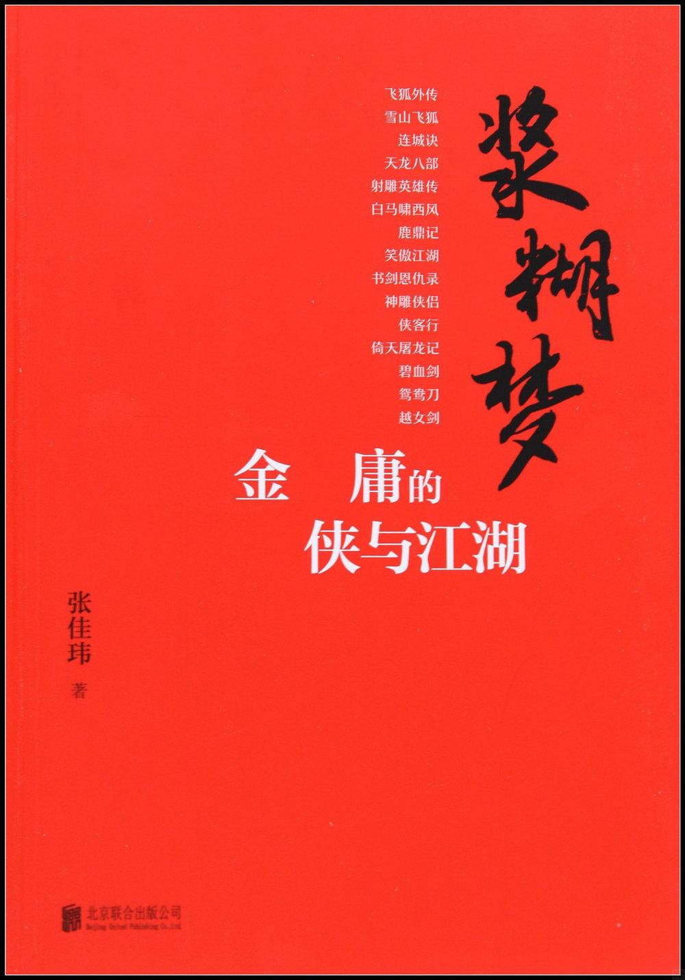 漿糊夢:金庸的俠與江湖