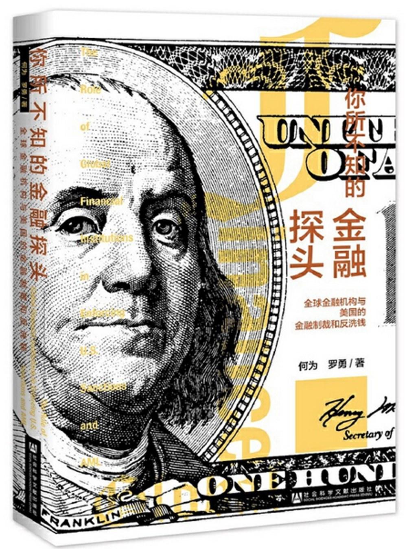 你所不知的金融探頭:全球金融機構與美國的金融製裁和反洗錢