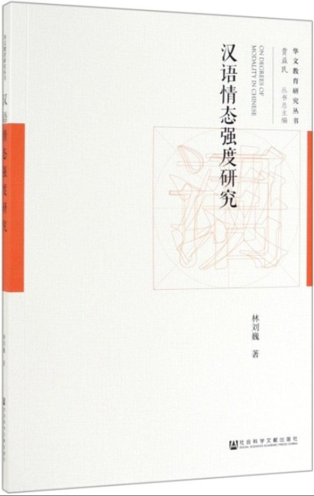 漢語情態強度研究