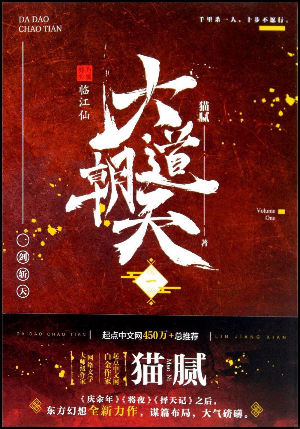 大道朝天(1):臨江仙