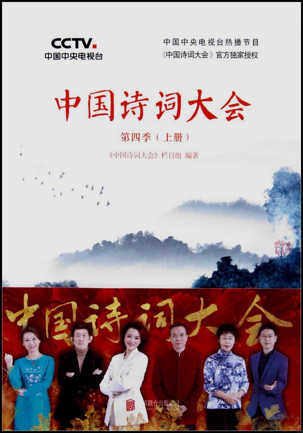 中國詩詞大會:第四季(上冊)