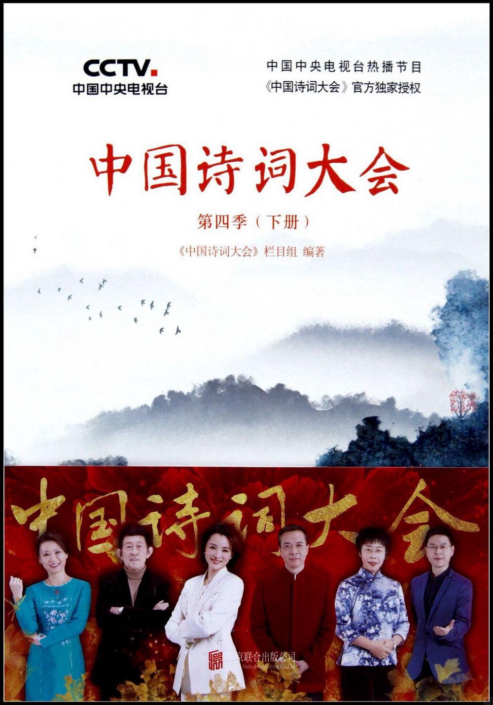 中國詩詞大會:第四季(下冊)