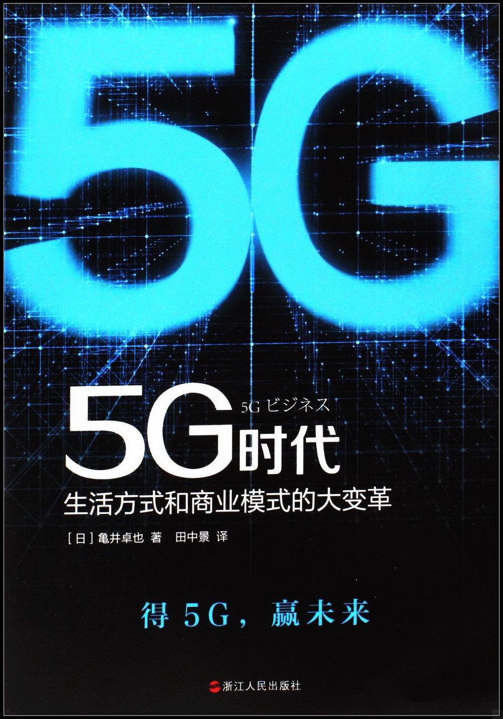 5G時代:生活方式和商業模式的大變革