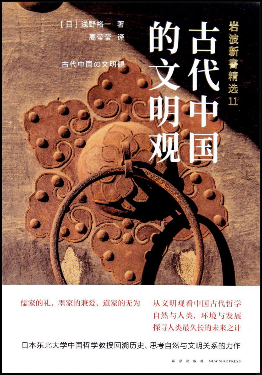 古代中國的文明觀