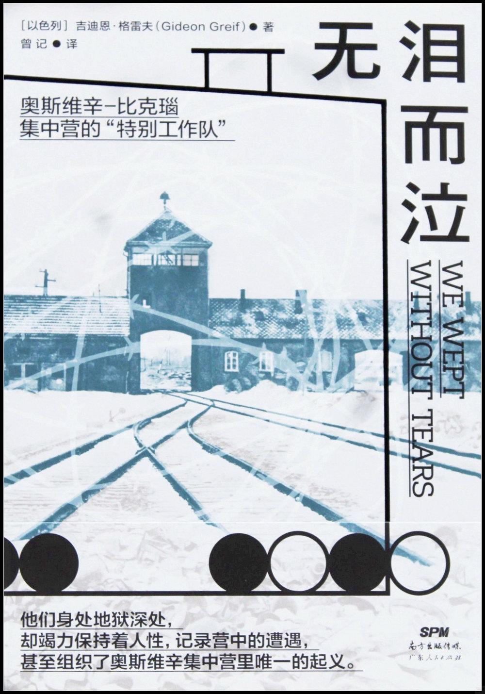無淚而泣:奧斯維辛-比克瑙集中營的「特別工作隊」