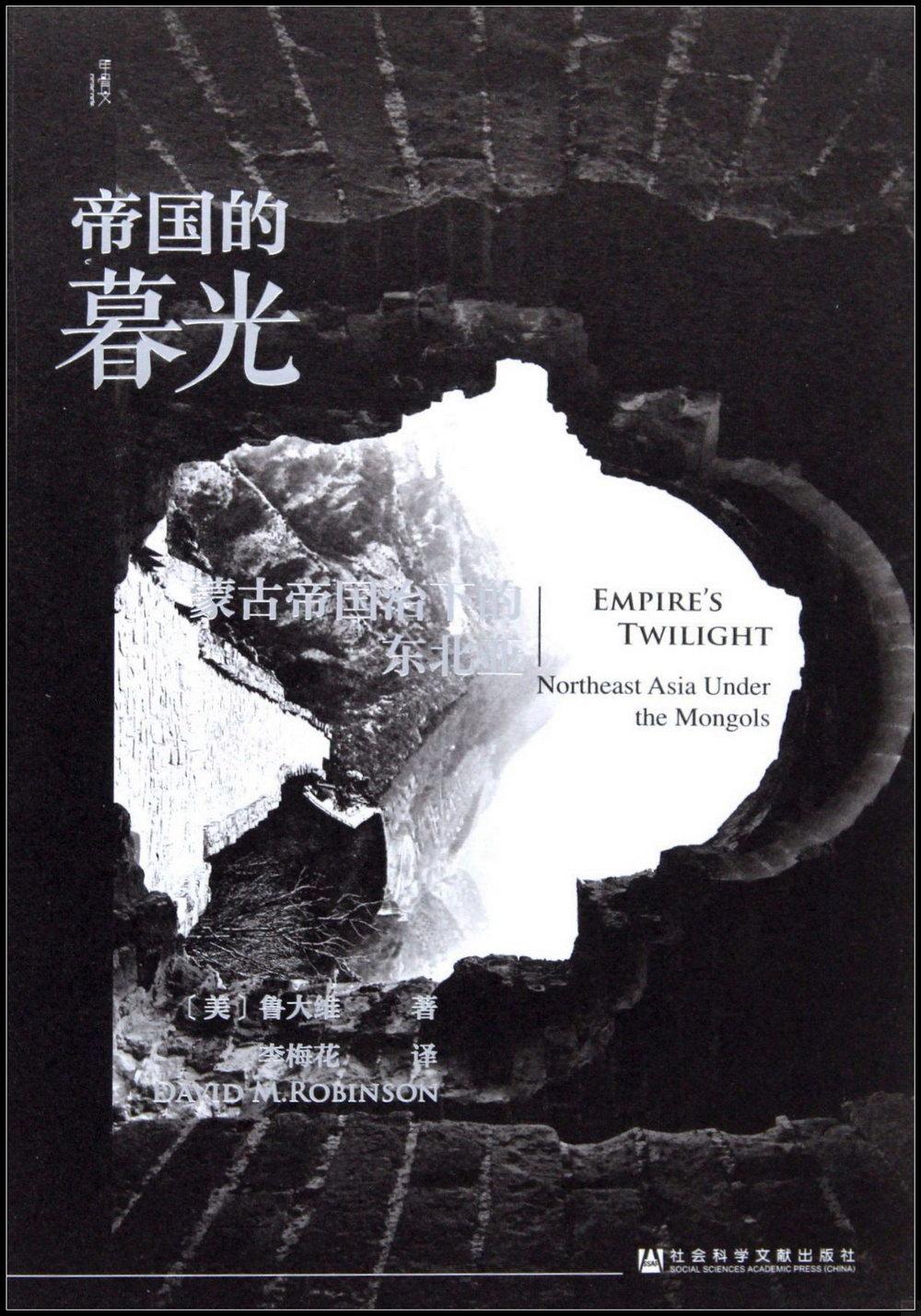 帝國的暮光:蒙古帝國治下的東北亞