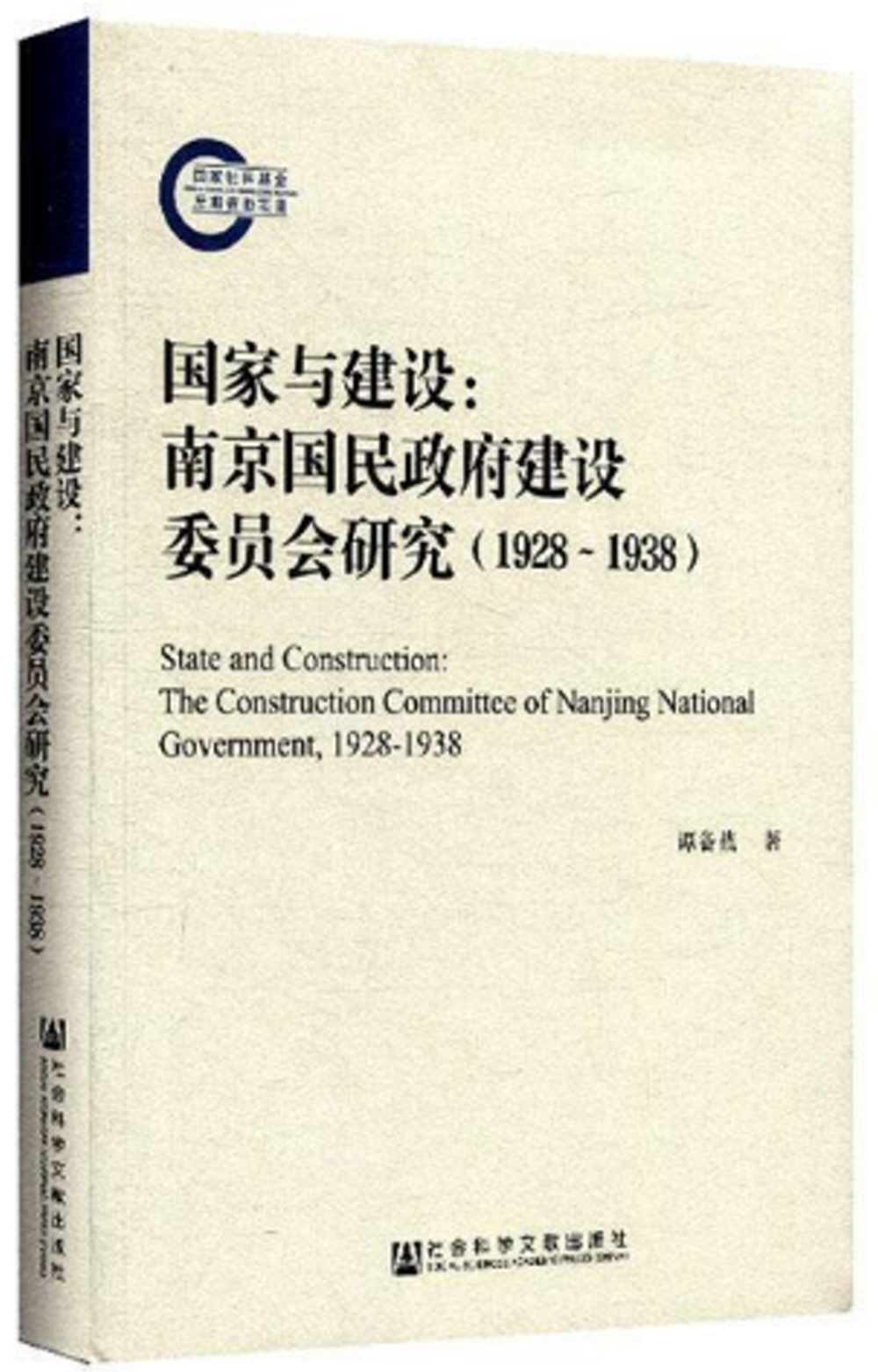國家與建設:南京國民政府建設委員會研究(1928~1938)