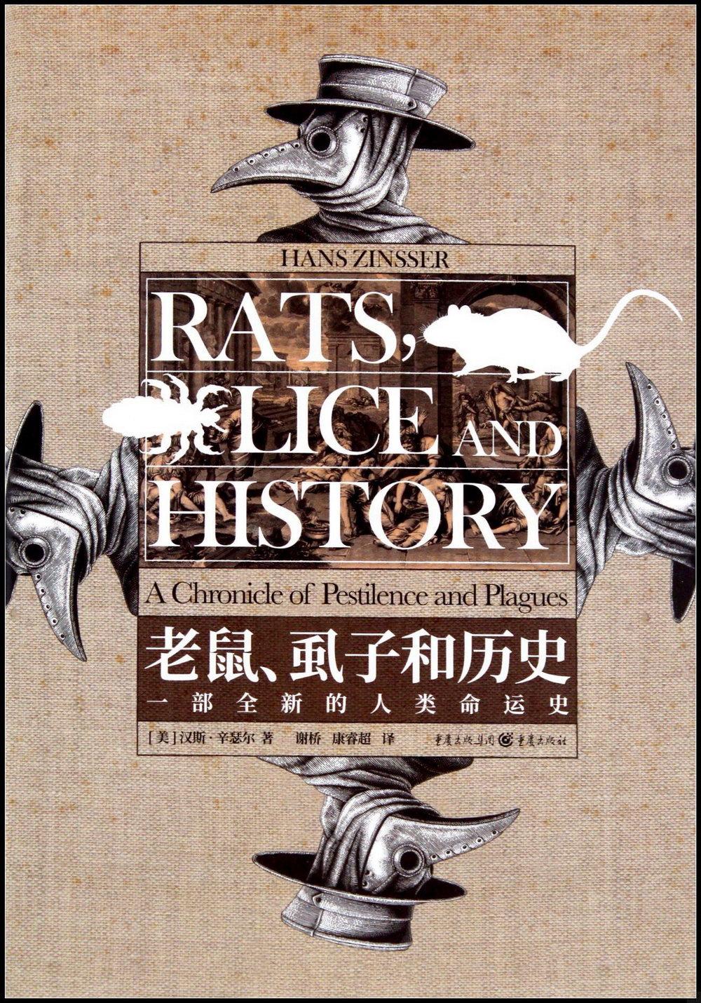 老鼠、虱子和歷史:一部全新的人類命運史