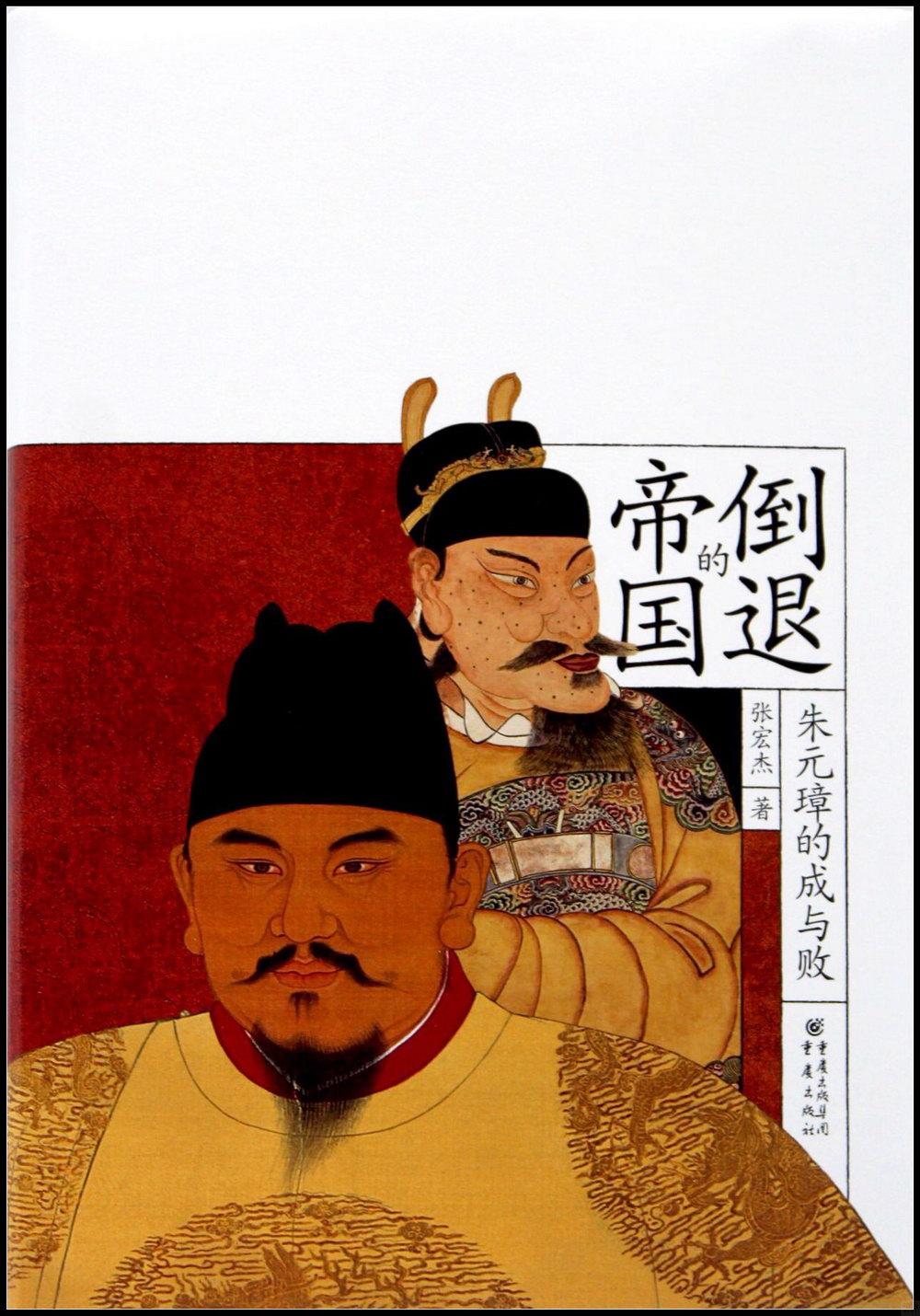 倒退的帝國:朱元璋的成與敗