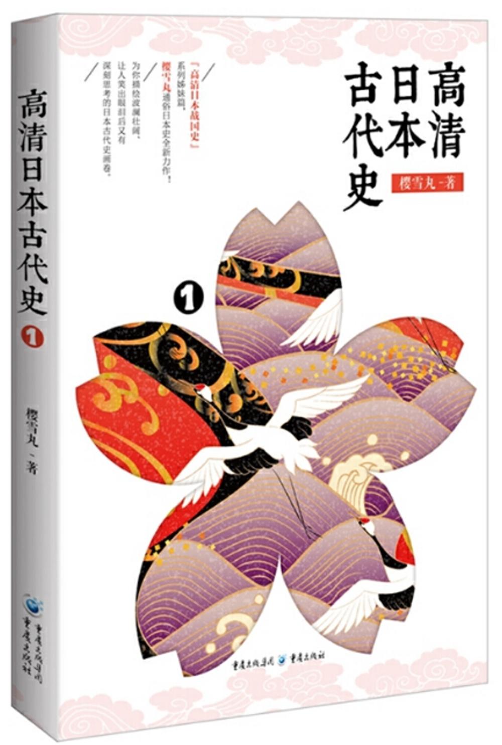 高清日本古代史.1