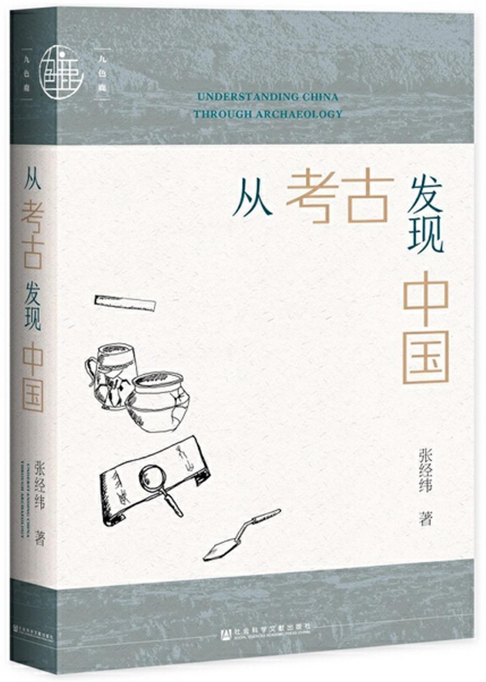 從考古發現中國