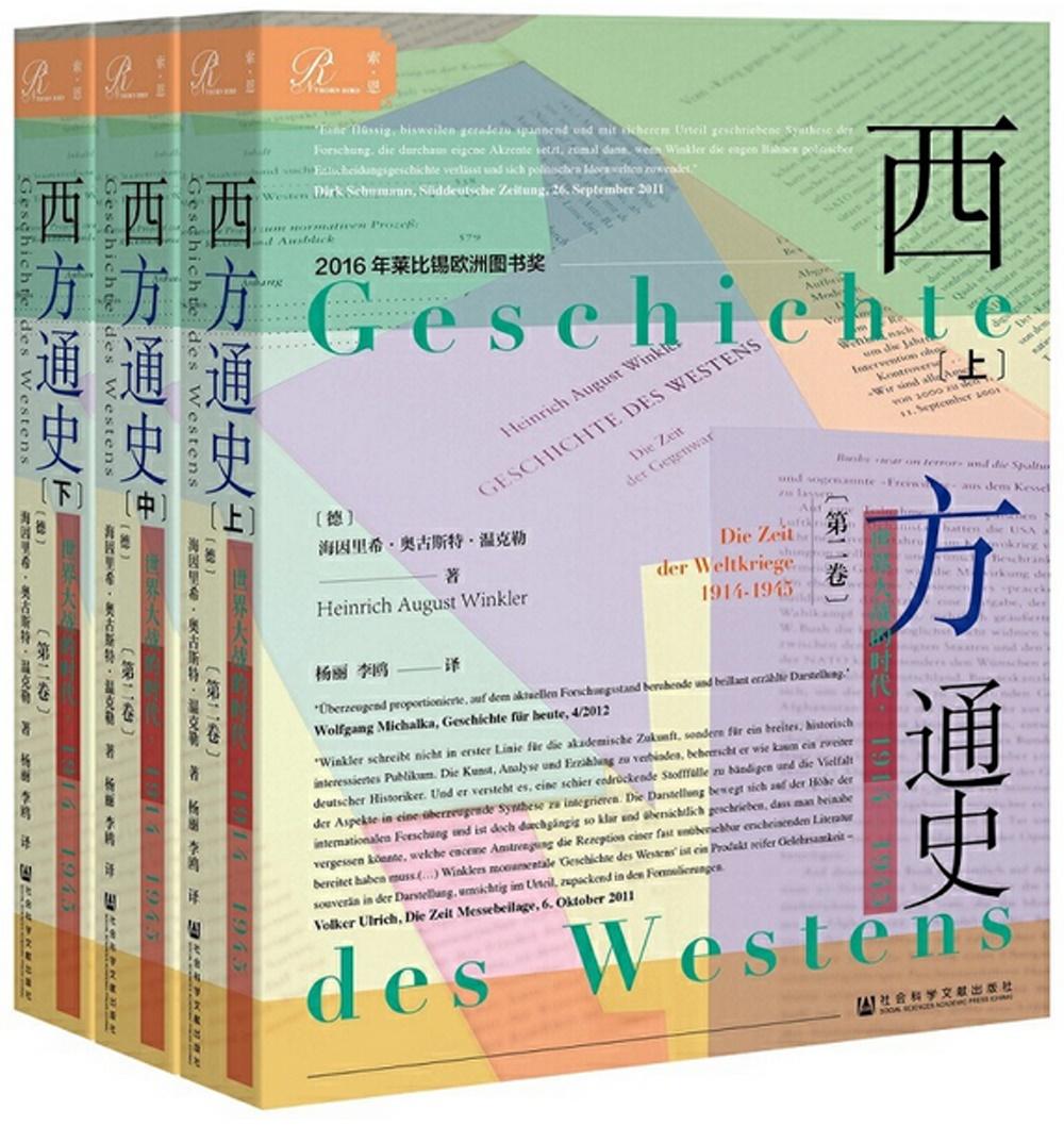 西方通史:世界大戰的時代(1914—1945)(全3冊)