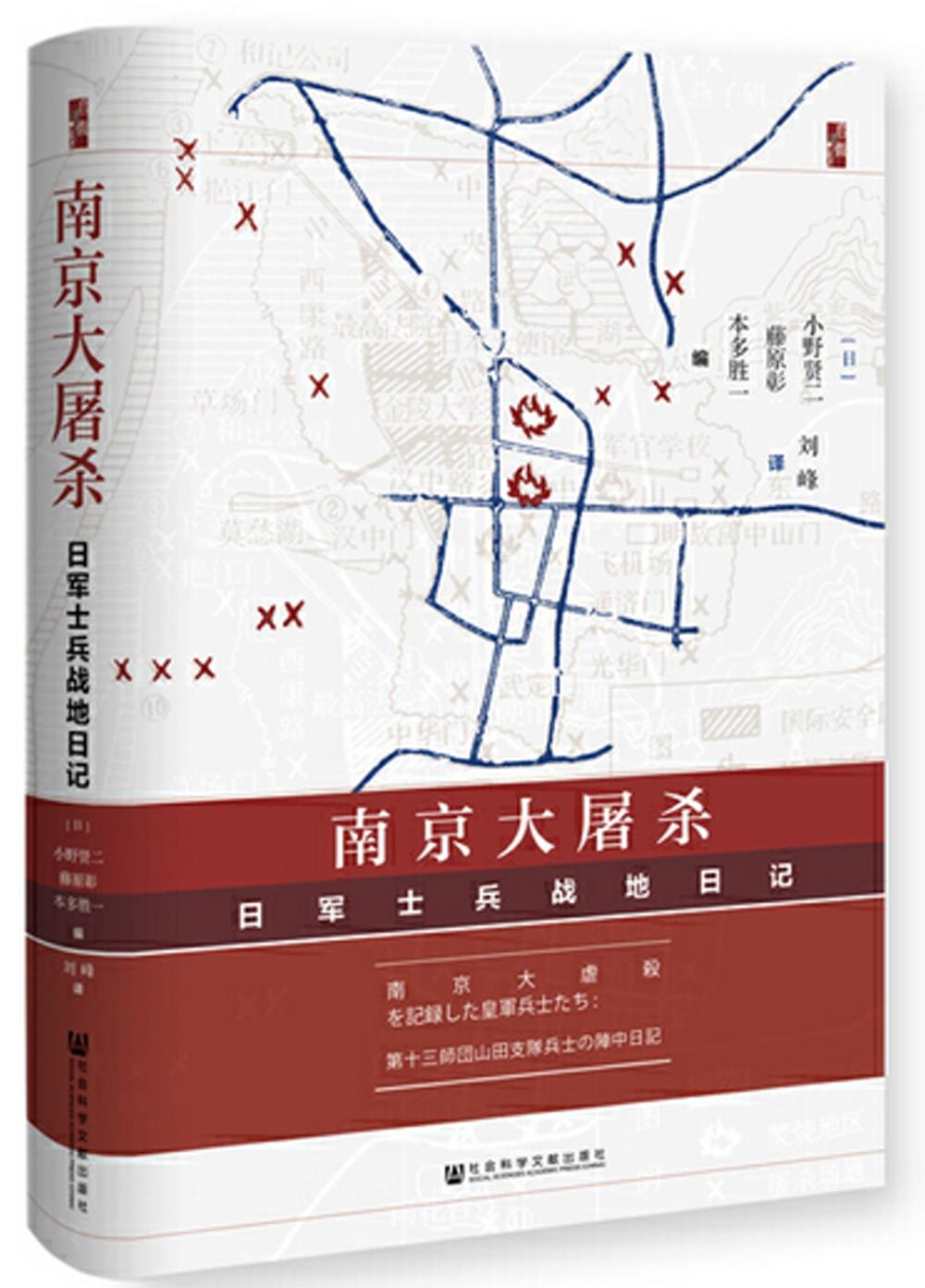 南京大屠殺:日軍士兵戰地日記