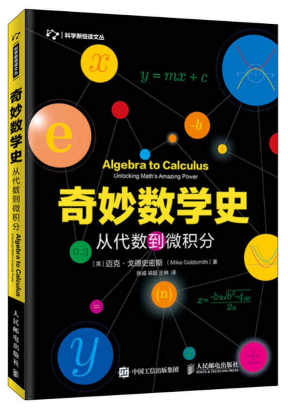 奇妙數學史:從代數到微積分