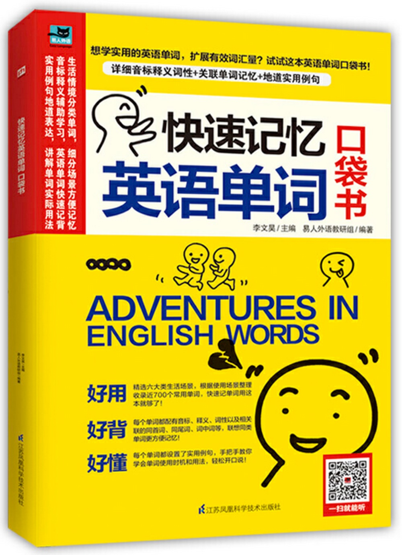 快速記憶英語單詞 口袋書