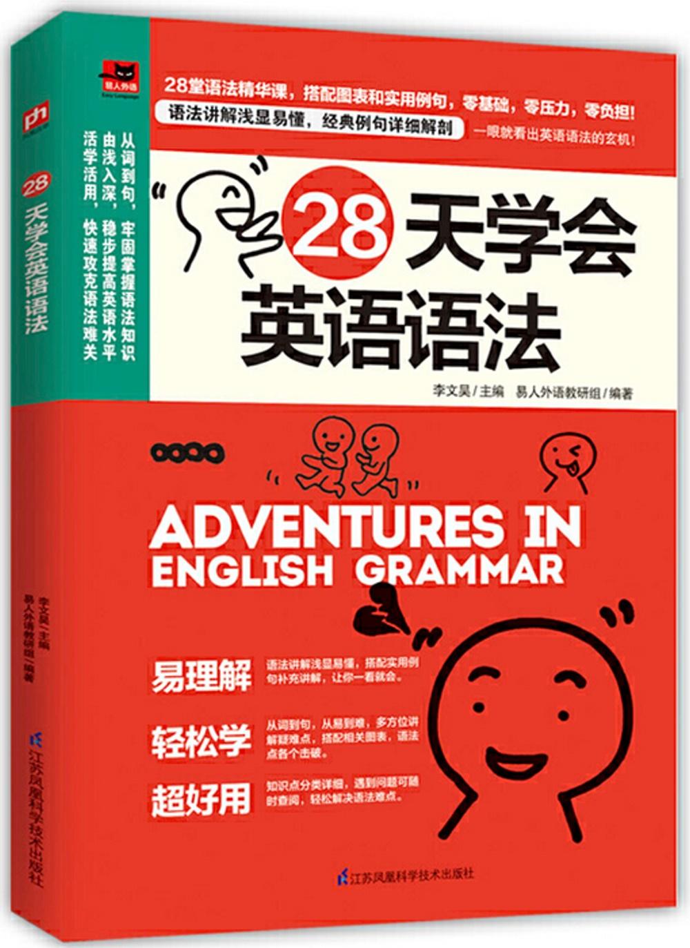 28天學會英語語法