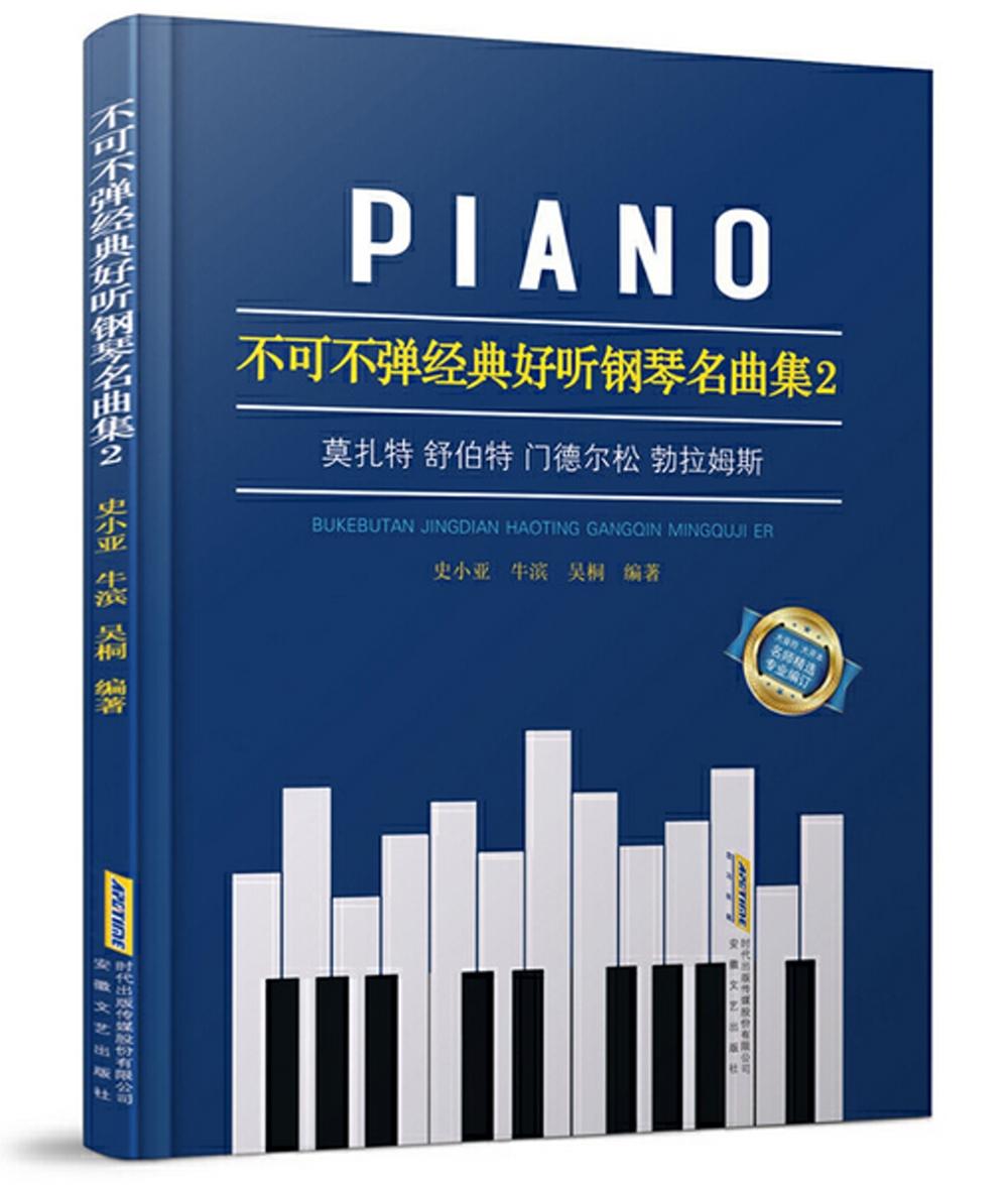 不可不彈經典好聽鋼琴名曲集.2