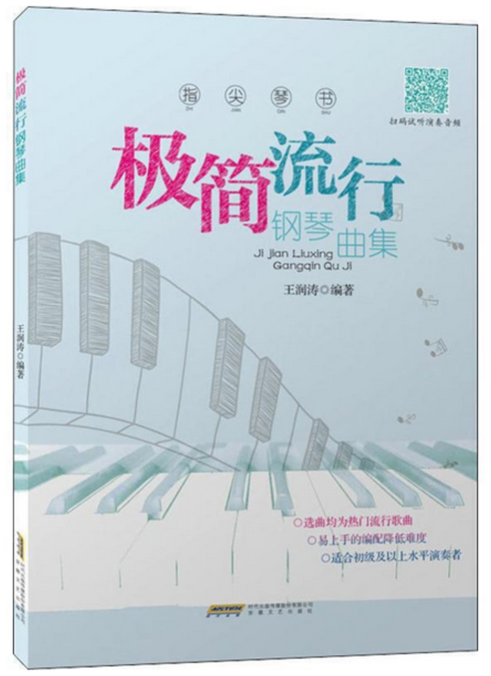 指尖琴書:極簡流行鋼琴曲集