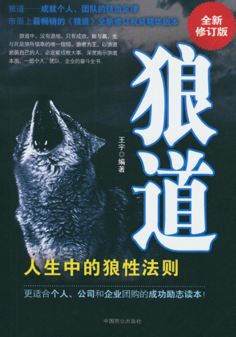 狼道(全新修訂版)