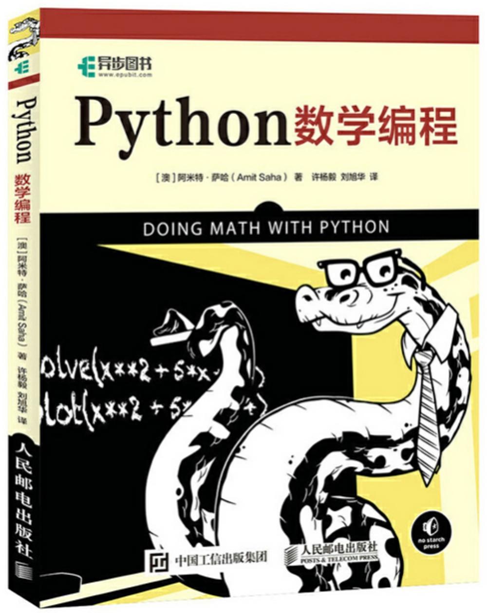 Python數學程式設計
