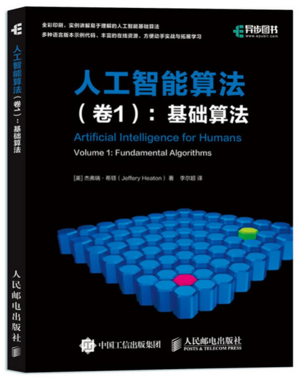 人工智慧演算法 卷1 基礎演算法