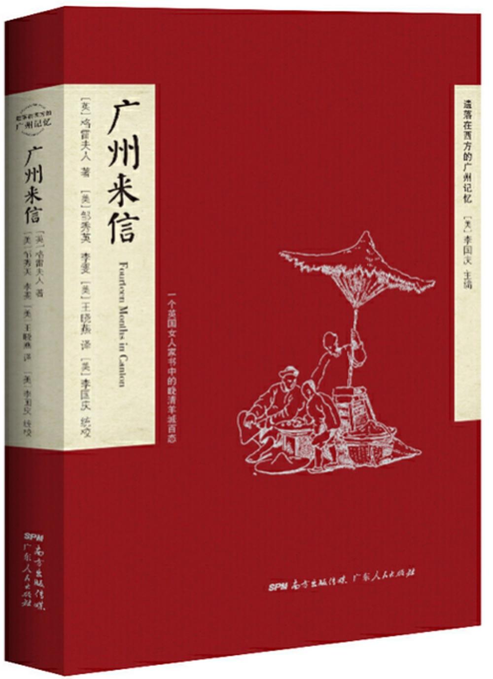 廣州來信:一個英國女人家書中的晚清羊城百態