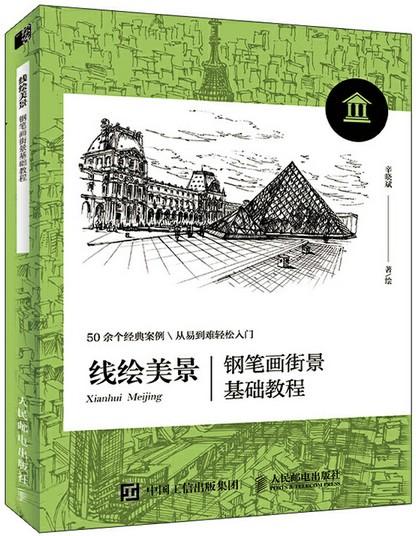 線繪美景:鋼筆畫街景基礎教程