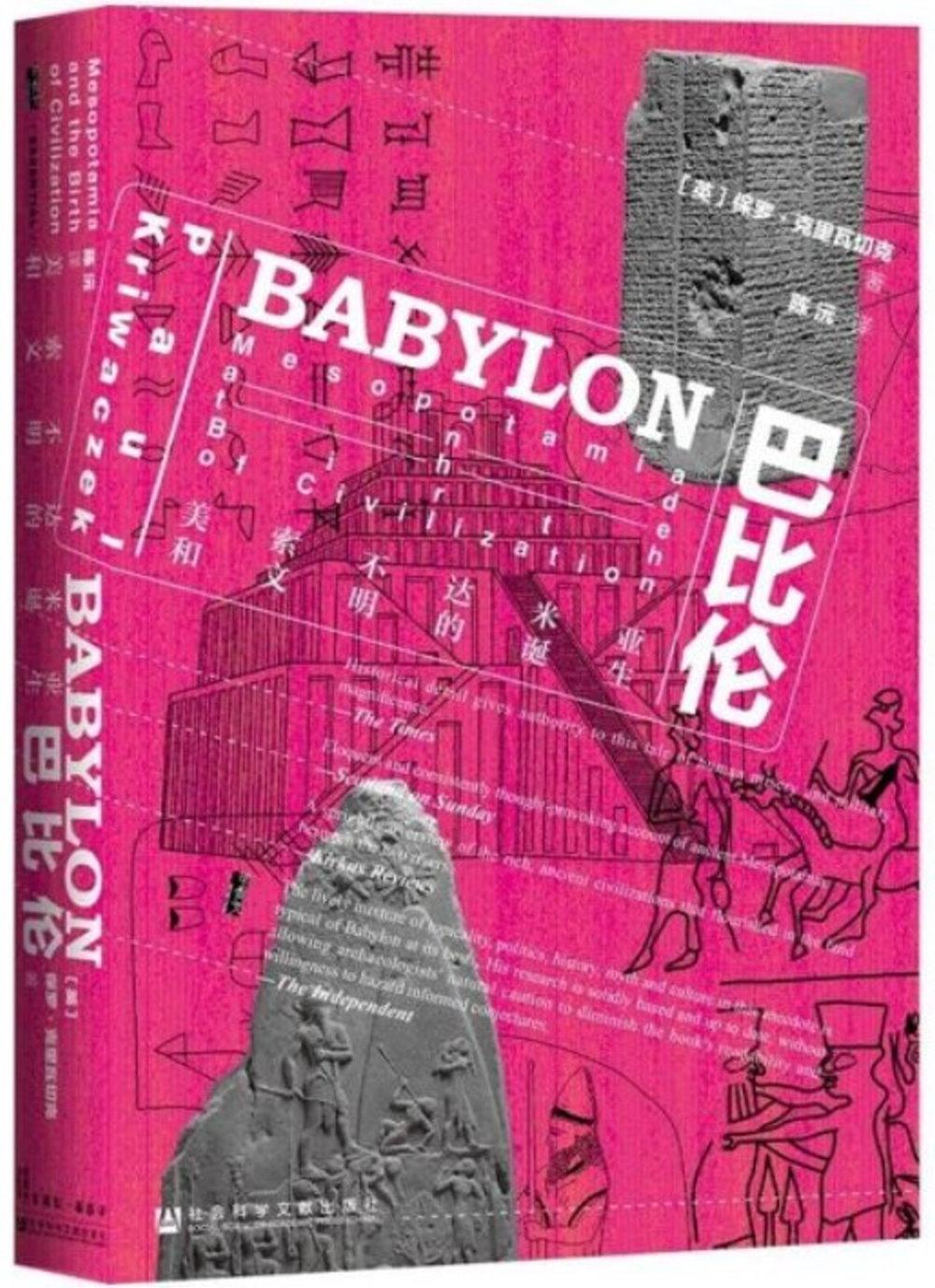 巴比倫:美索不達米亞和文明的誕生