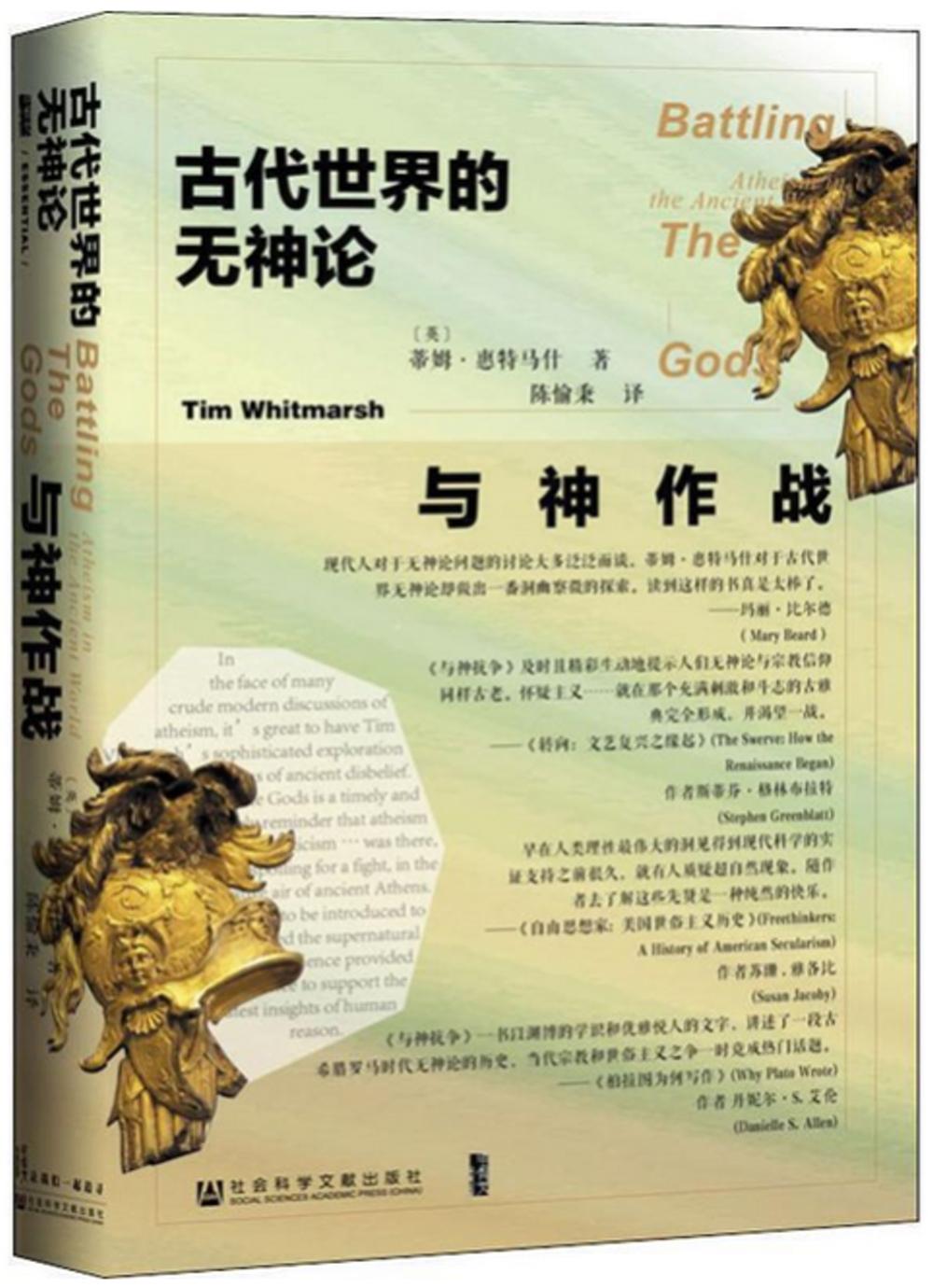 甲骨文叢書 與神作戰:古代世界的無神論