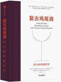 復古雞尾酒 : 薩沙的調酒哲學