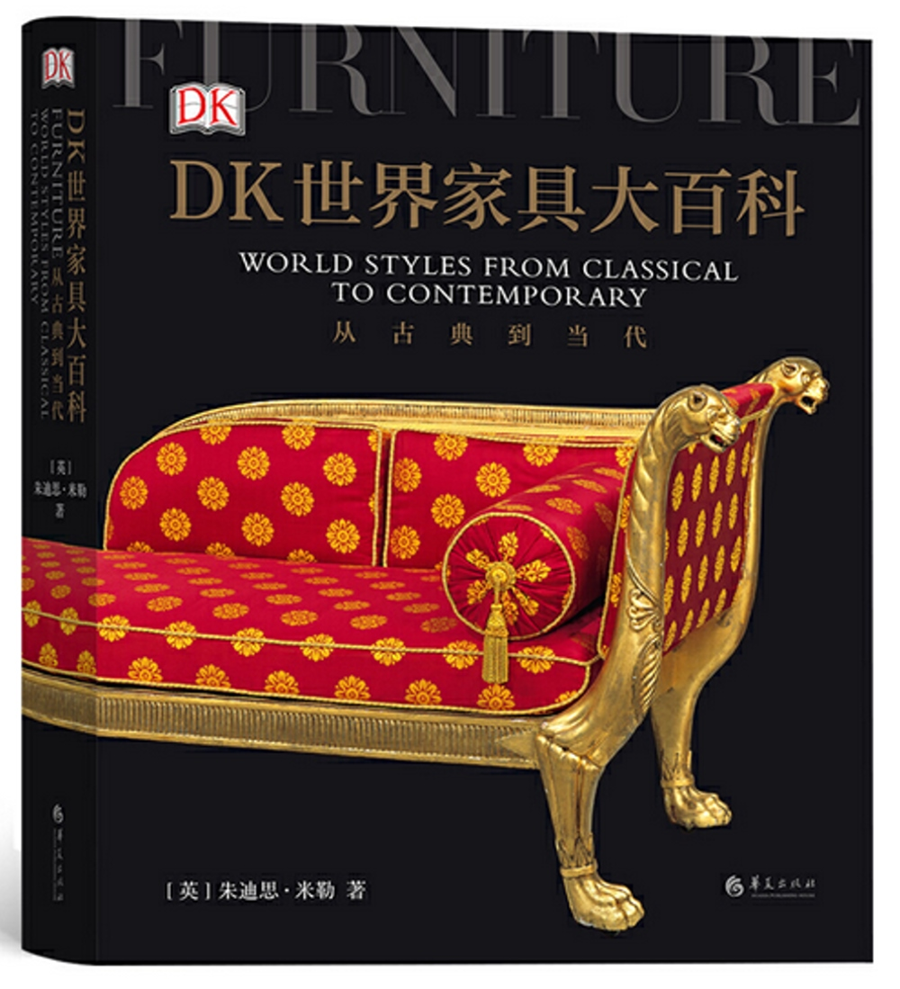 DK世界傢俱大百科:從古典到當代