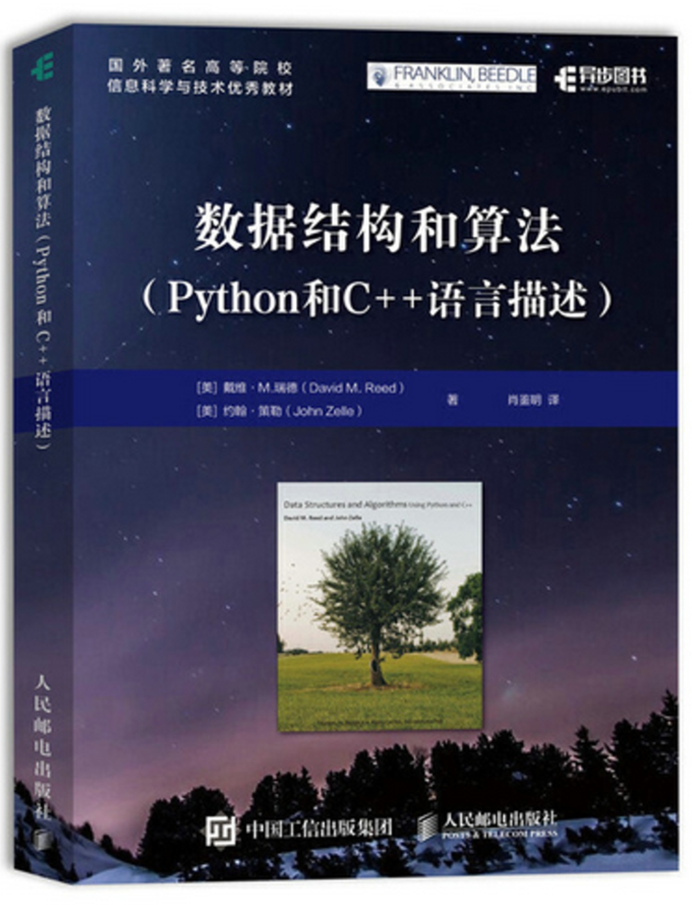 數據結構和演算法(Python和C++語言描述)