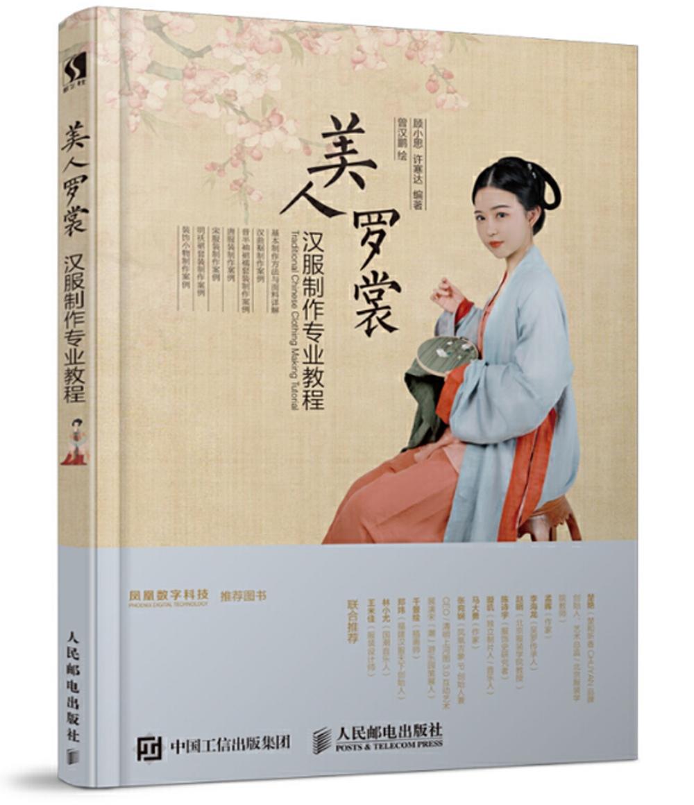 美人羅裳:漢服製作專業教程