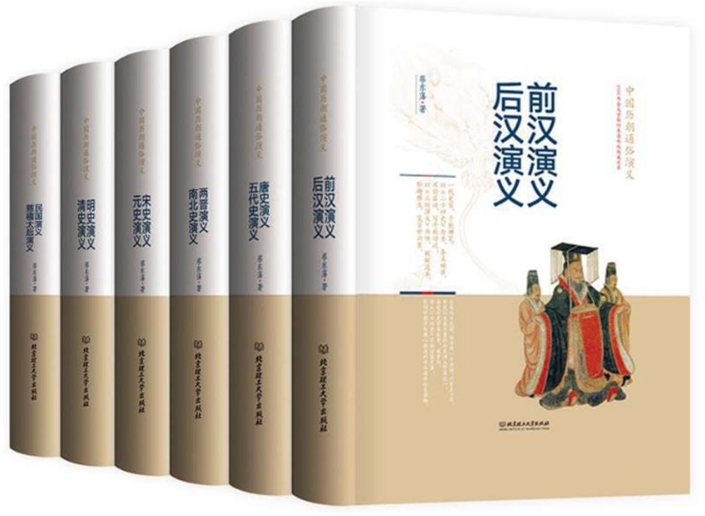 中國歷朝通俗演義(全六冊)
