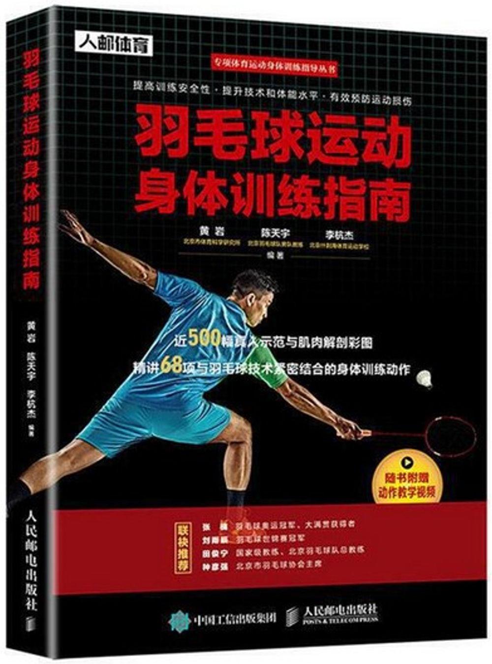 羽毛球運動身體訓練指南