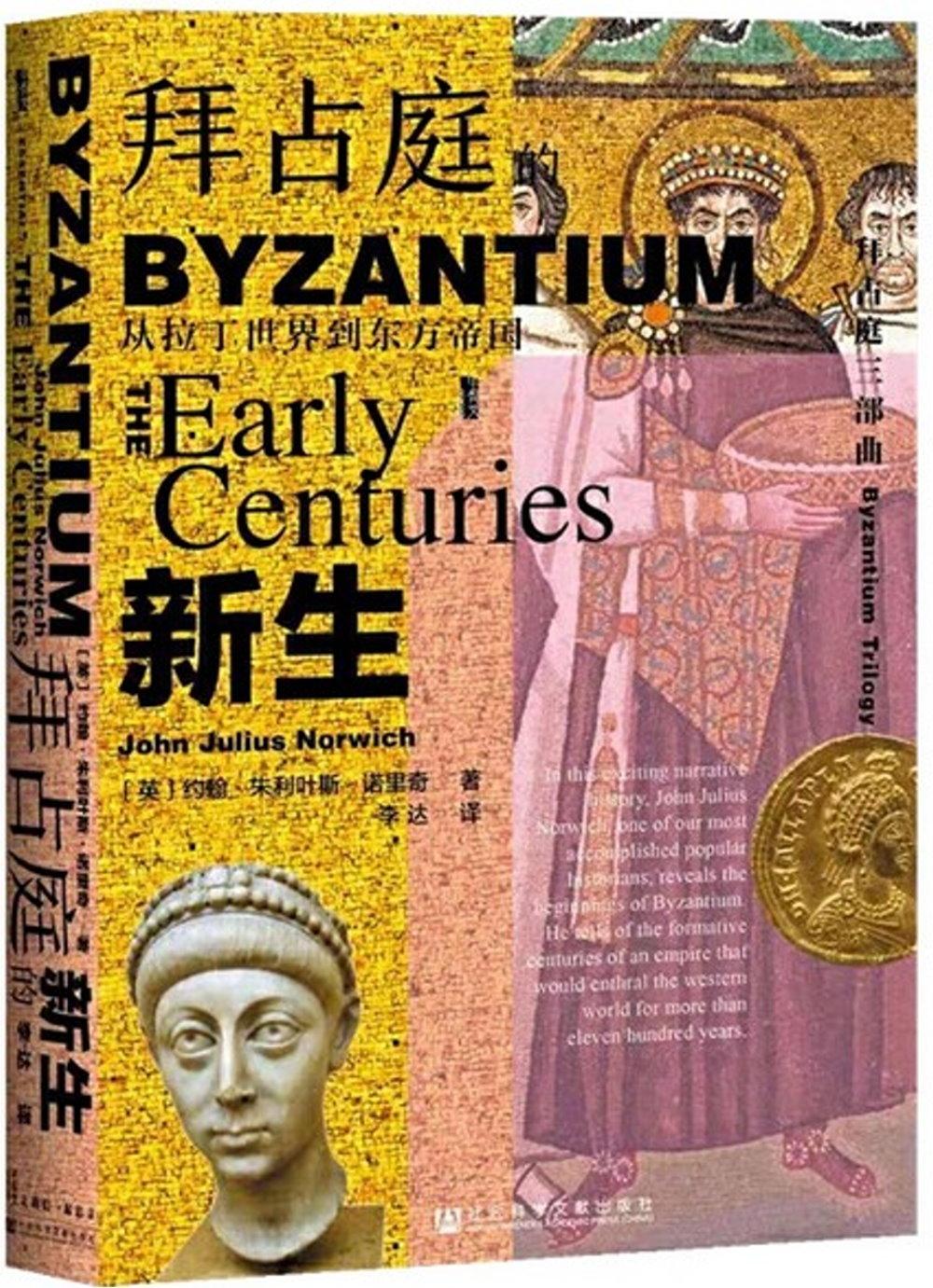 拜占庭的新生:從拉丁世界到東方帝國