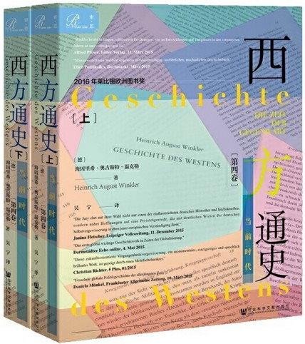 西方通史第四卷:當前時代 (上下冊)