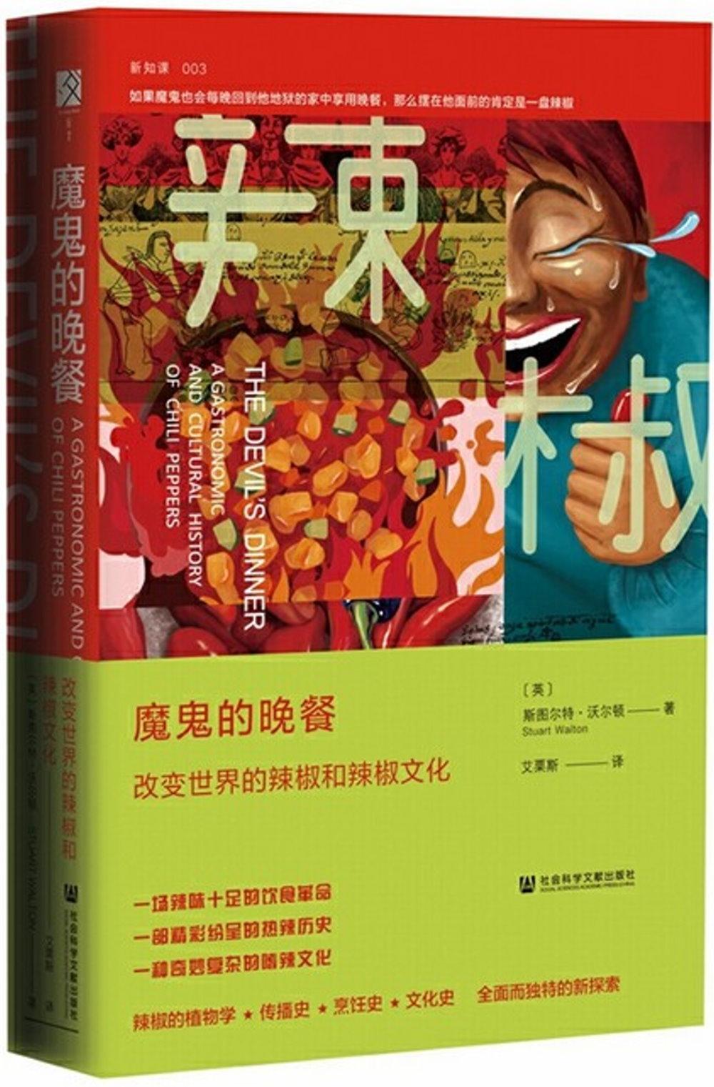 魔鬼的晚餐:改變世界的辣椒和辣椒文化