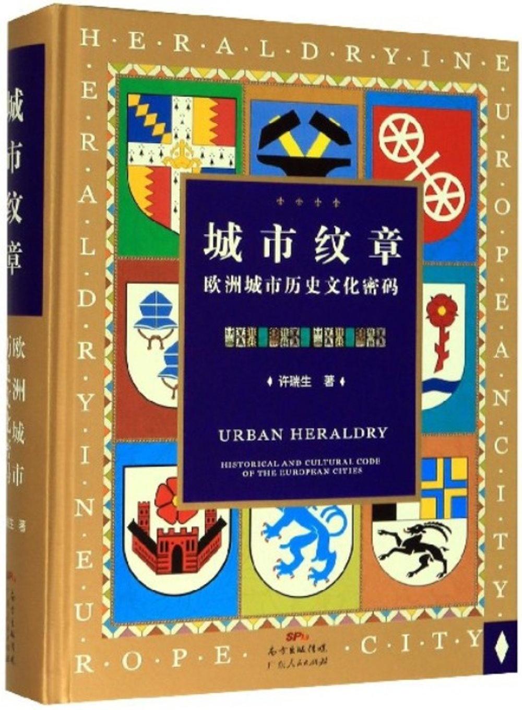 城市紋章:歐洲城市歷史文化密碼