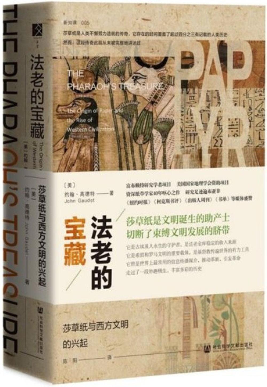 法老的寶藏:莎草紙與西方文明的興起
